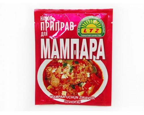 Специи для мампара по узбекски