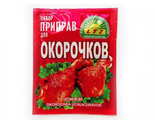 Приправа для куриных окорочков