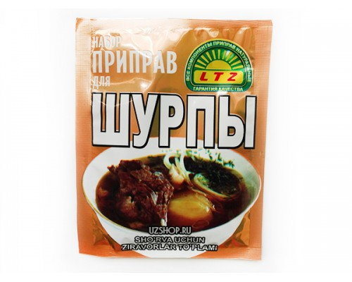 Приправа для узбекской шурпы