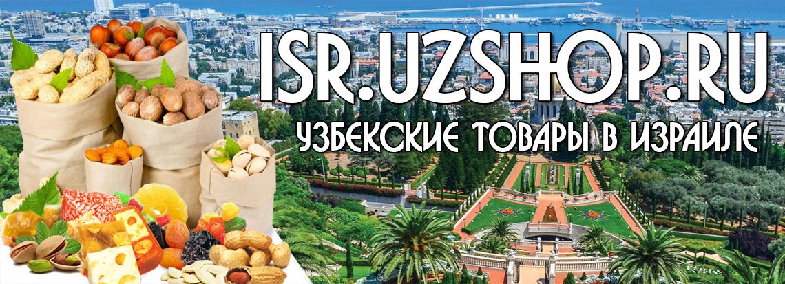 Узбекский магазин в Израиле