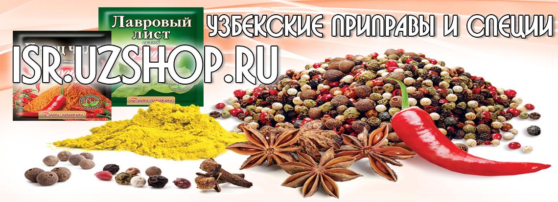 Узбекские специи и приправы