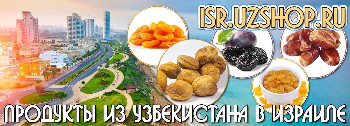 Продукты из Узбекистана в Израиле