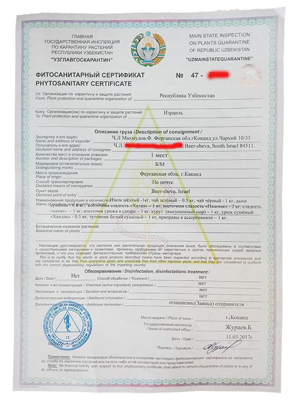 Сертификат для узбекских продуктов, отправляемых в Израиль